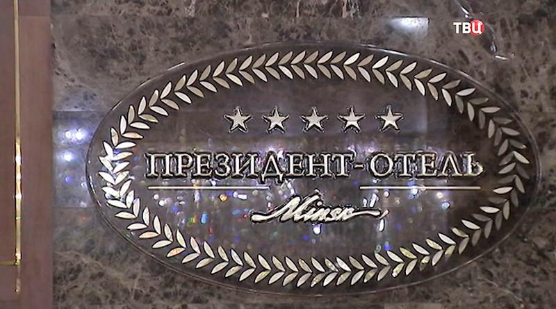 """""""Президент-отель"""" в Минске"""