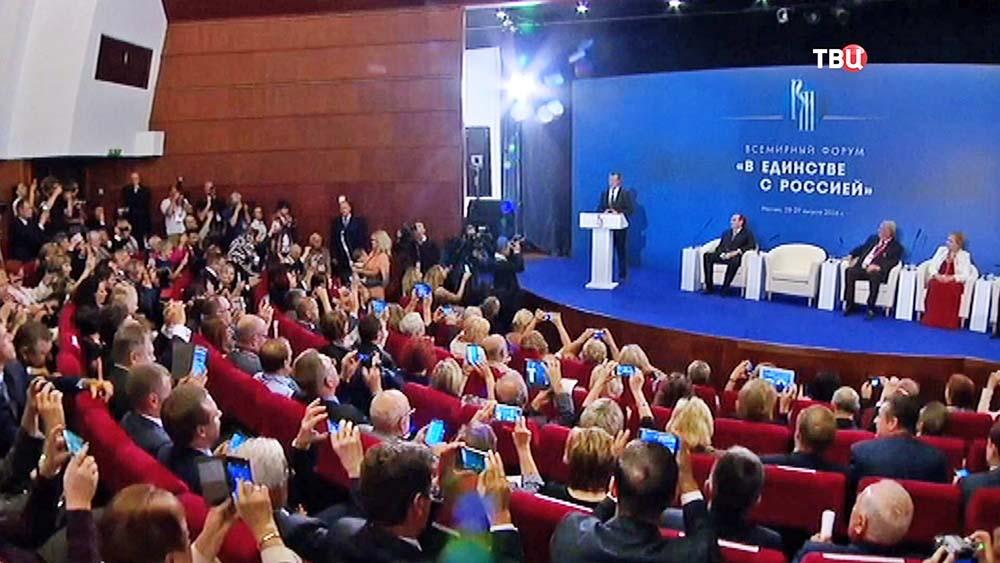 """Дмитрий Медведев принял участие в работе Всемирного форума """"В единстве с Россией"""""""