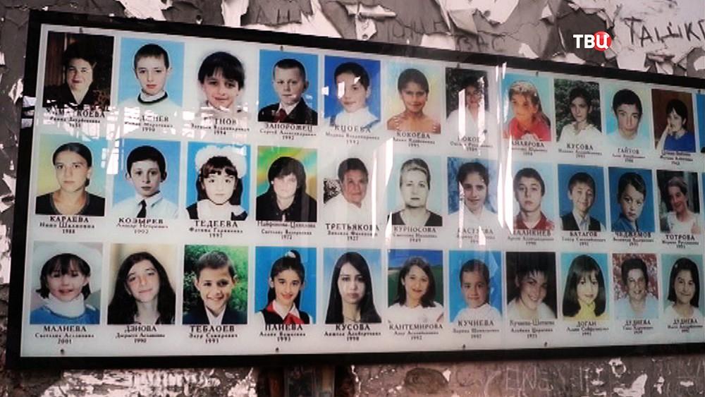 День памяти жертв террористического акта в школе №1 в Беслане