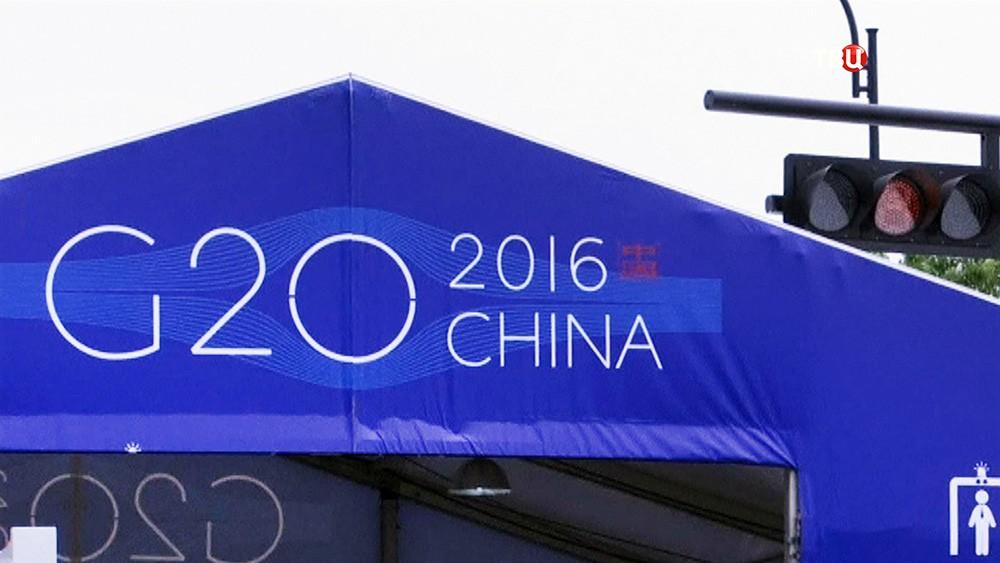 Саммит G20 в Китае