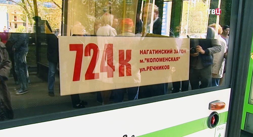 Автобусный маршрут № 724к