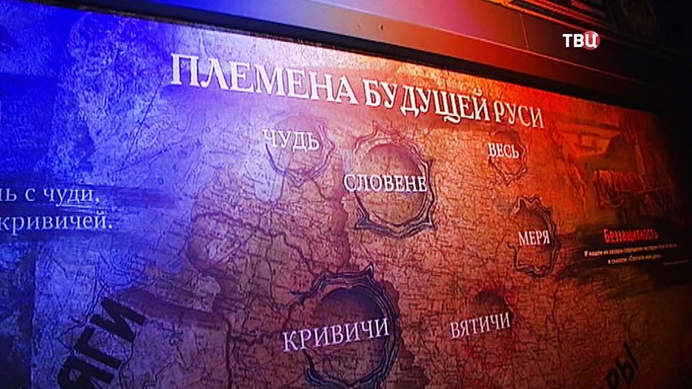 Выставка о правлении Рюриковичей