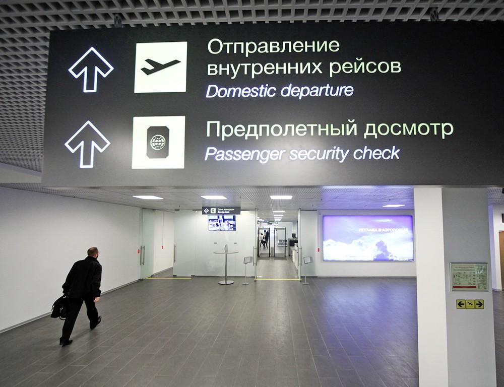 """Терминал аэропорта """"Жуковский"""""""