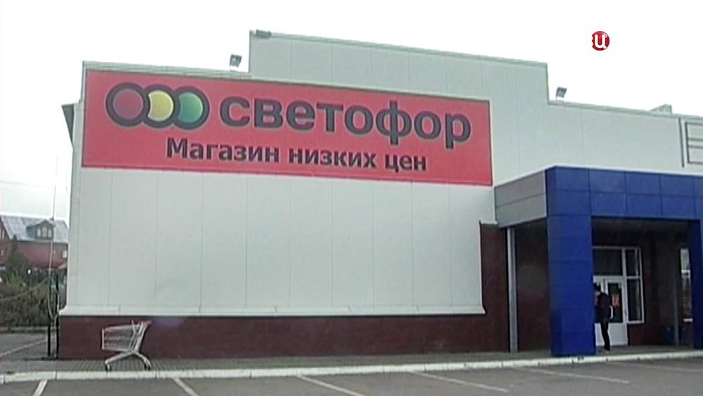 "Супермаркет ""Светофор"""
