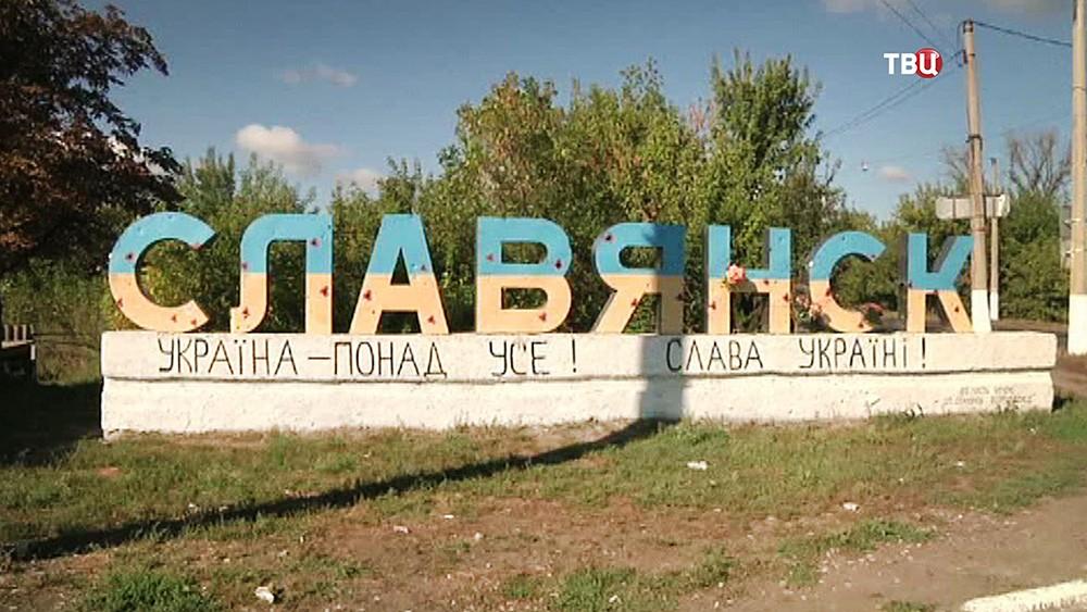 Город Славянск