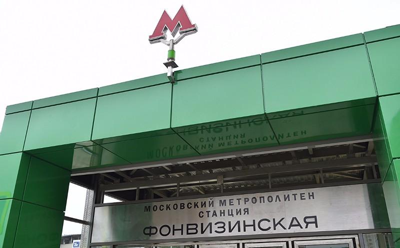 "Метро ""Фонвизинская"""