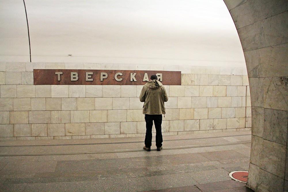 """Станция метро """"Тверская"""""""