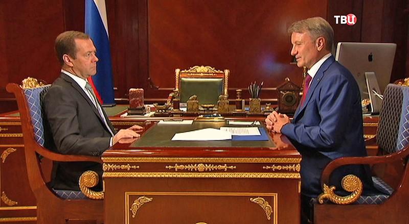 Дмитрий Медведев на встрече с руководителем Сбербанка Германом Грефом