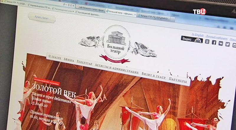 Сайт Большого театра