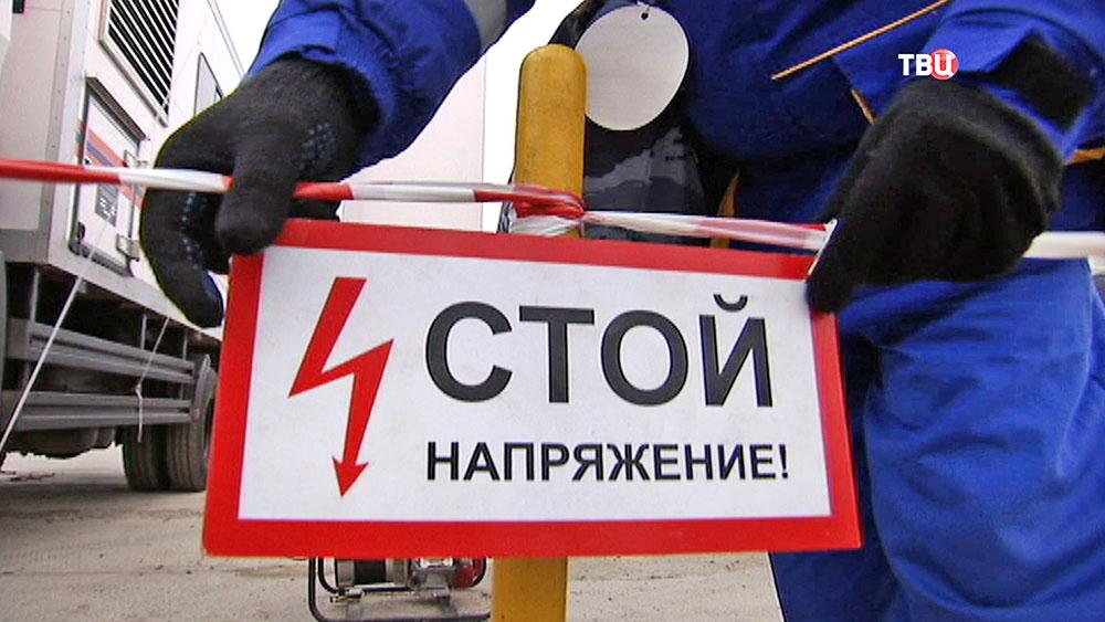 Табличка с предупреждением о высоком напряжении