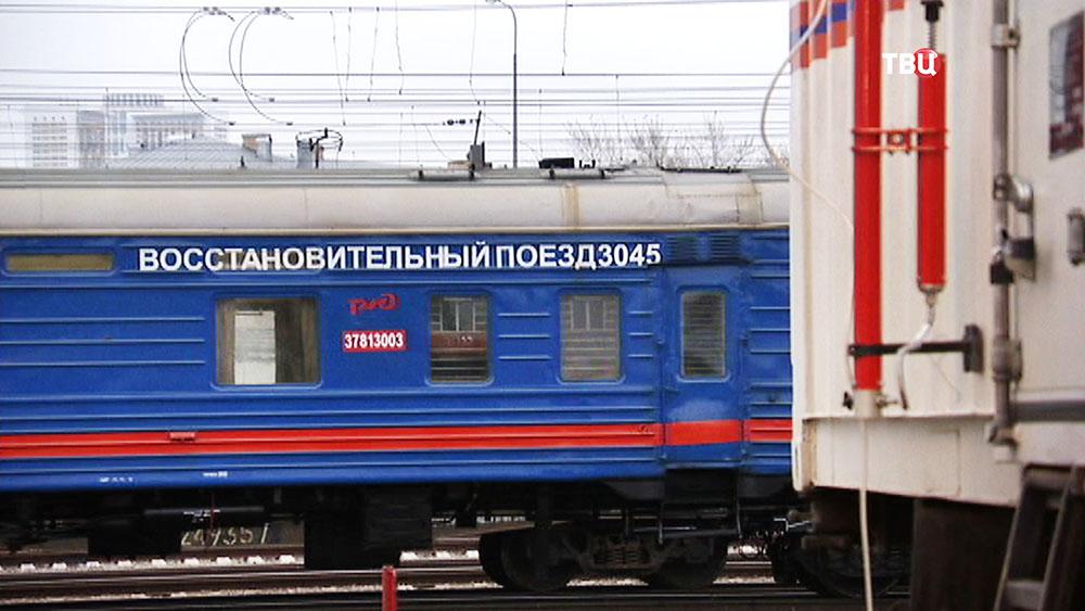 Восстановительный поезд РЖД
