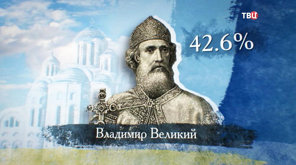 Владимир Великий