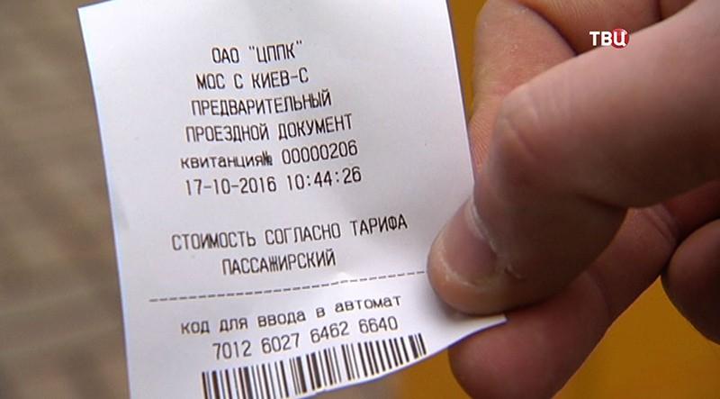 Билет из нового терминала