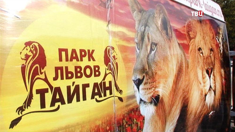 """Крымский сафари-парк """"Парк львов Тайган"""""""