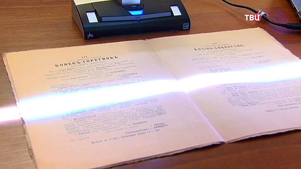 Сканирование архивных документов
