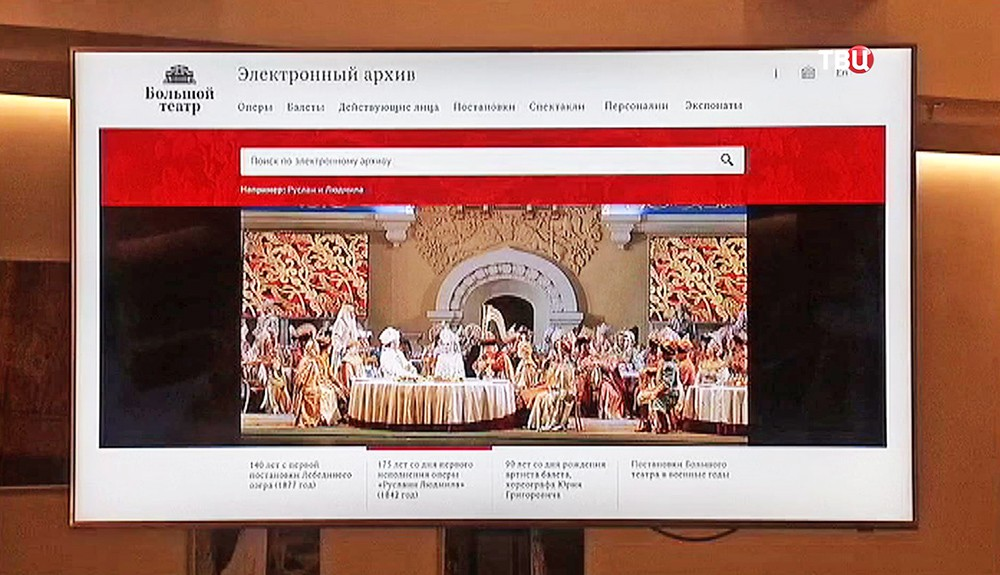 Электронный архив Большого театра