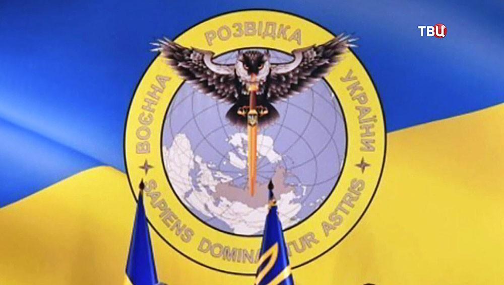 Эмблемы ГУР Украины