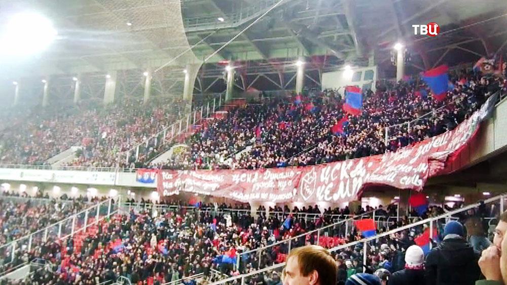 Футбольные фанаты ЦСКА