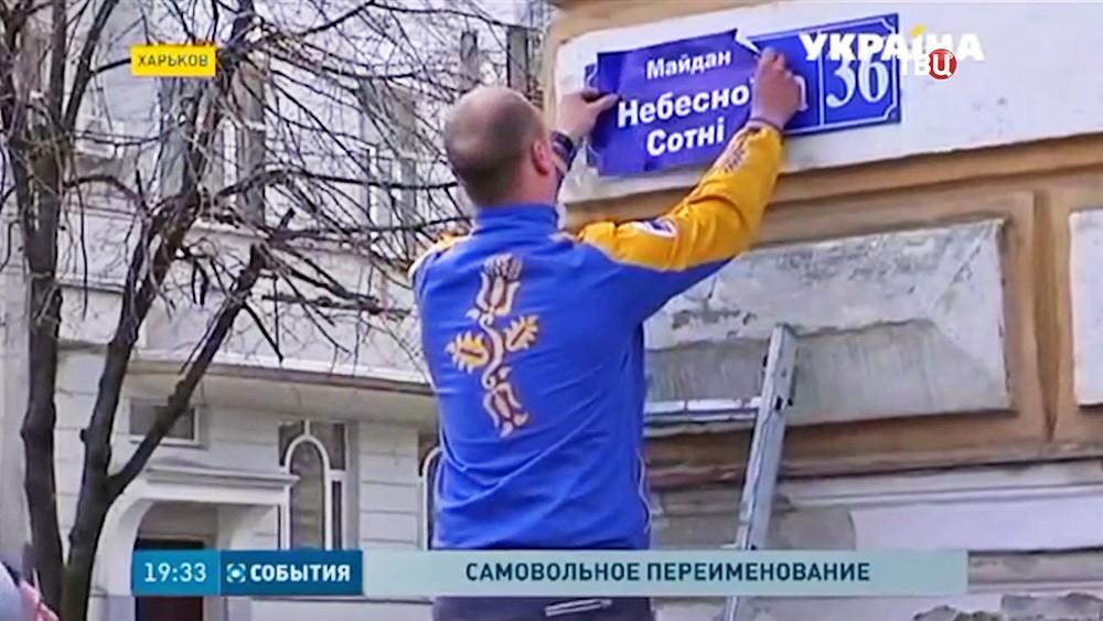 Замена названий улиц на Украине