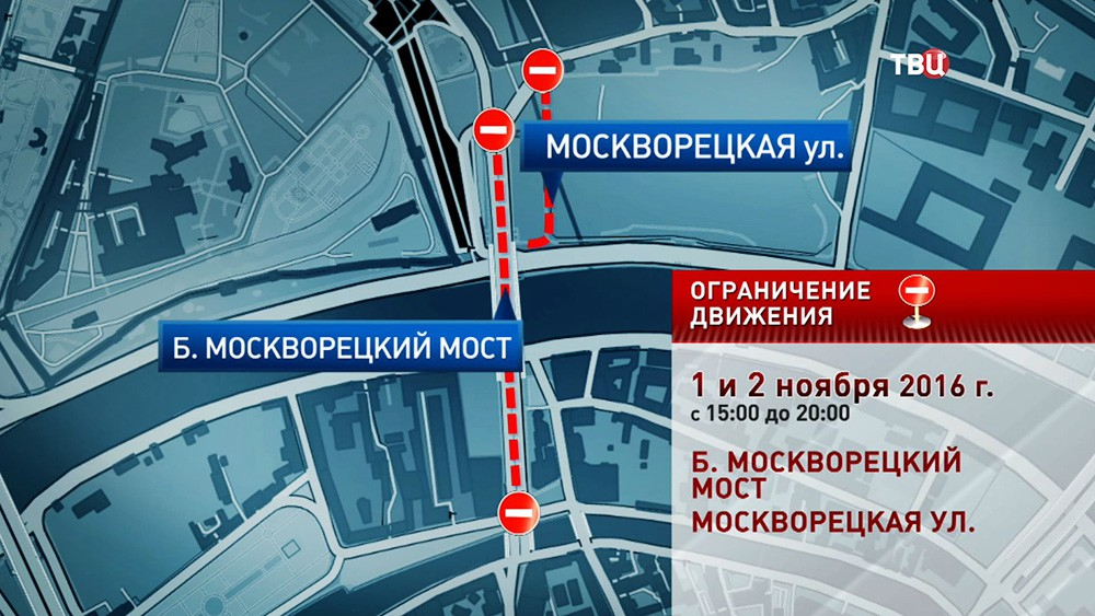 Ограничение движение в центре Москвы