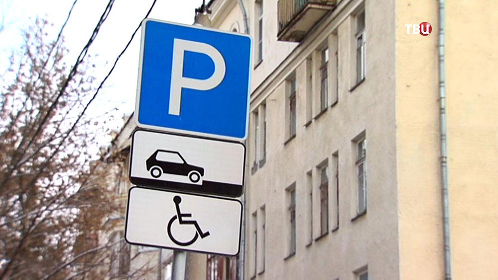"""Дорожный знак """"Парковка для инвалидов"""""""