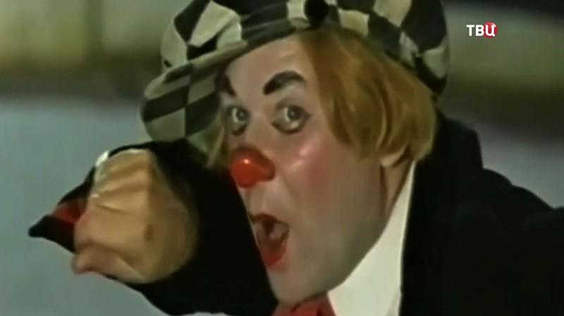 Клоун Олег Попов