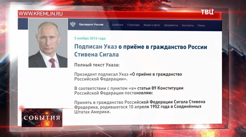 Указ президента России