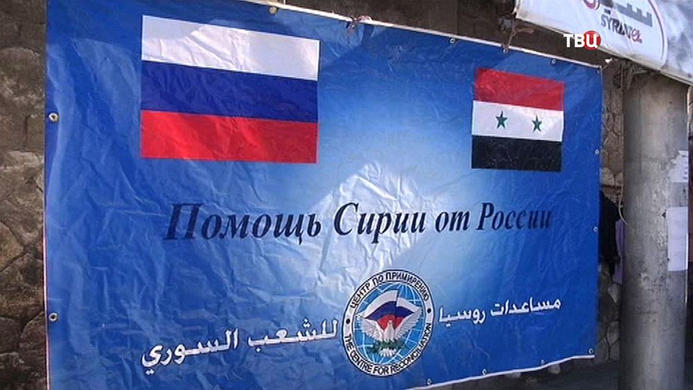Гуманитарная помощь народу Сирии