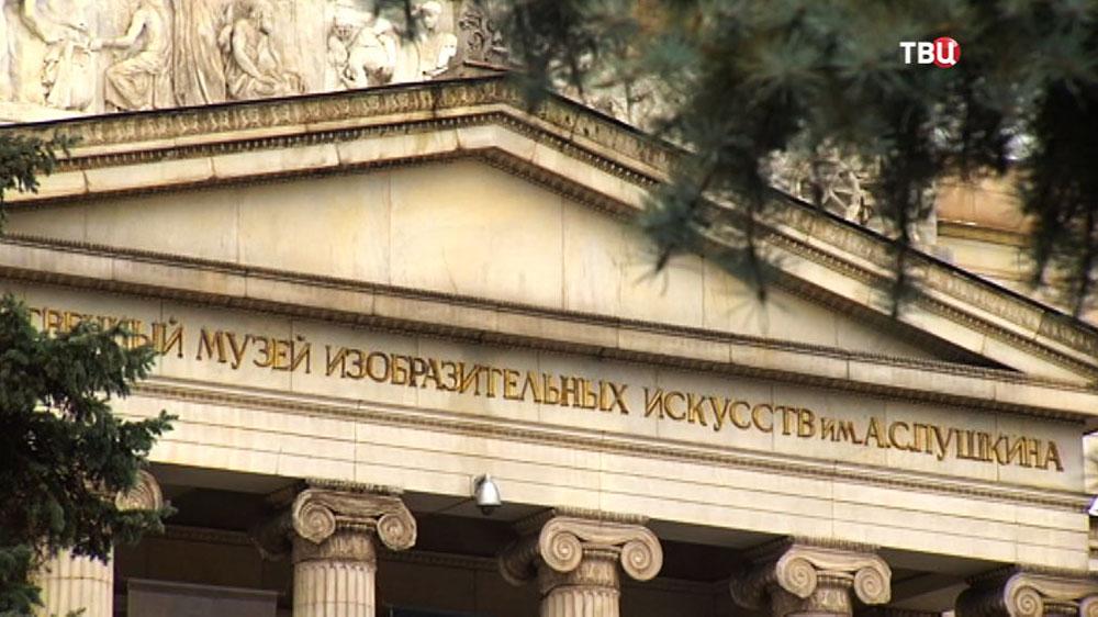 Музей изобразительных исскуств имени А. С. Пушкина