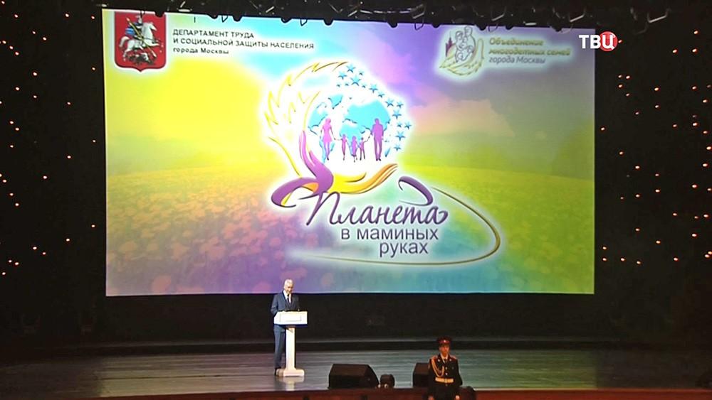 Сергей Собянин вручает награды в День матери