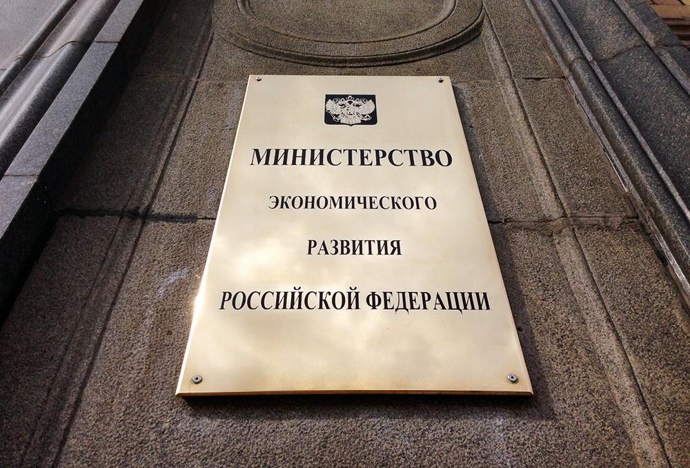 Здание Минэкономразвития РФ