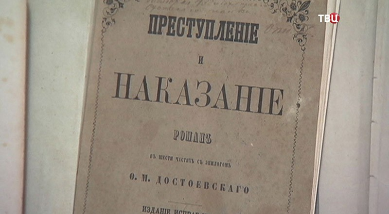 """Роман Достоевского """"Преступление и наказание"""""""