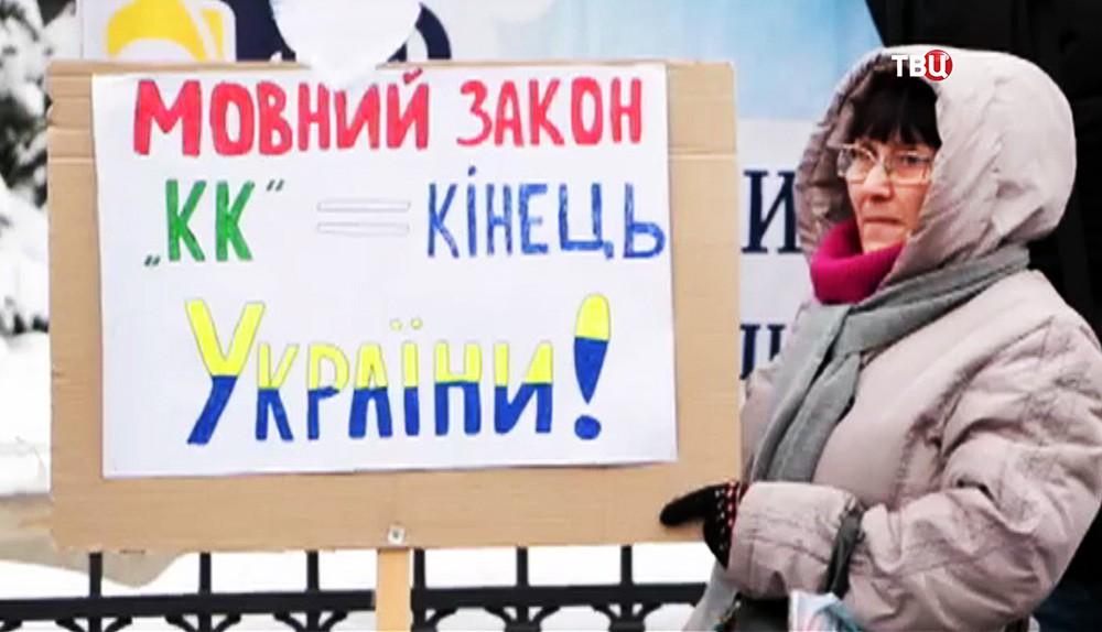 Митинг против отмены русского языка на Украине