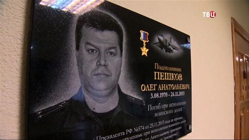 Памятник российскому летчику Олегу Пешкову