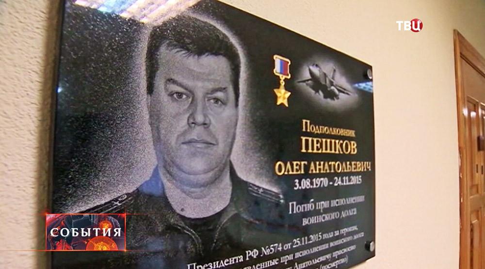 Памятная доска, посвященная герою России Олегу Пешкову