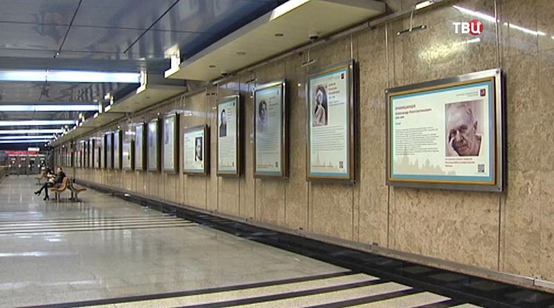 Выставка в московском метро посвященная российским врачам