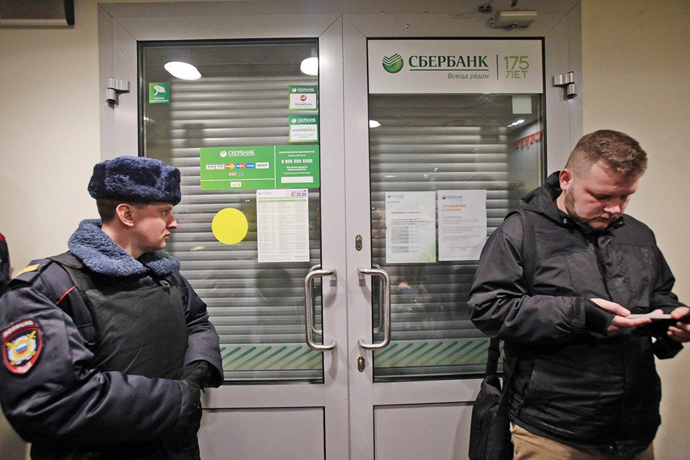 Полиция возле отделения Сбербанка