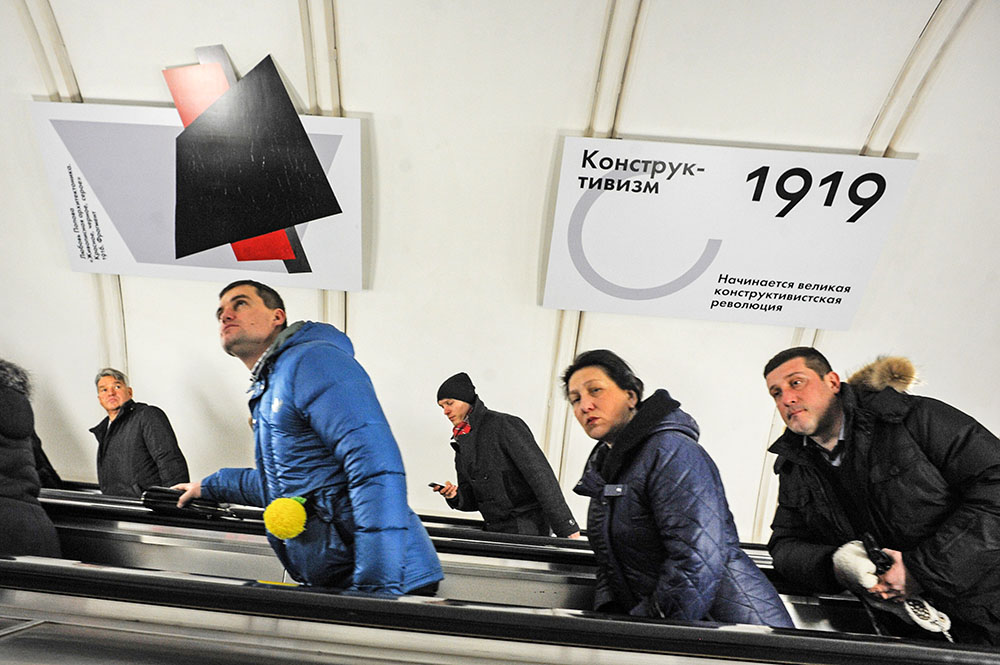 Проект метрополитена и Третьяковской галлереи, посвященный искусству XX века