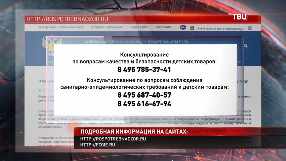 """""""Горячая линия"""" Роспотребнадзора"""