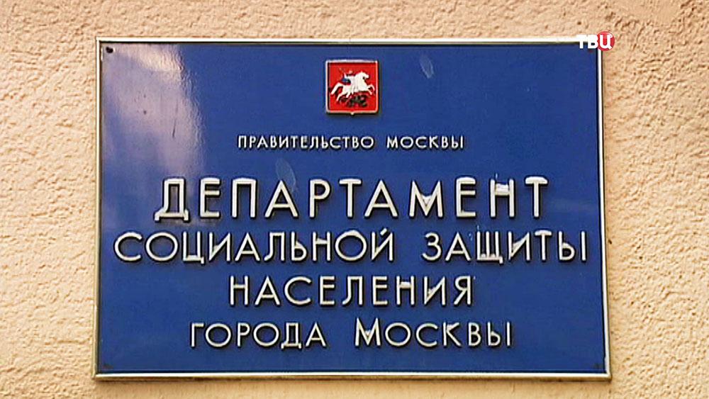 Департамент соцзащиты населения города Москвы
