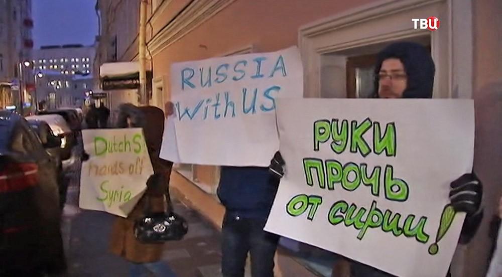 Пикет у здания посольства Нидерландов в Москве