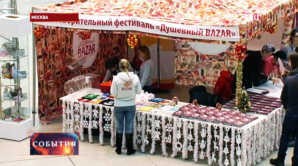 "Благотворительная ярмарка ""Душевный базар"""