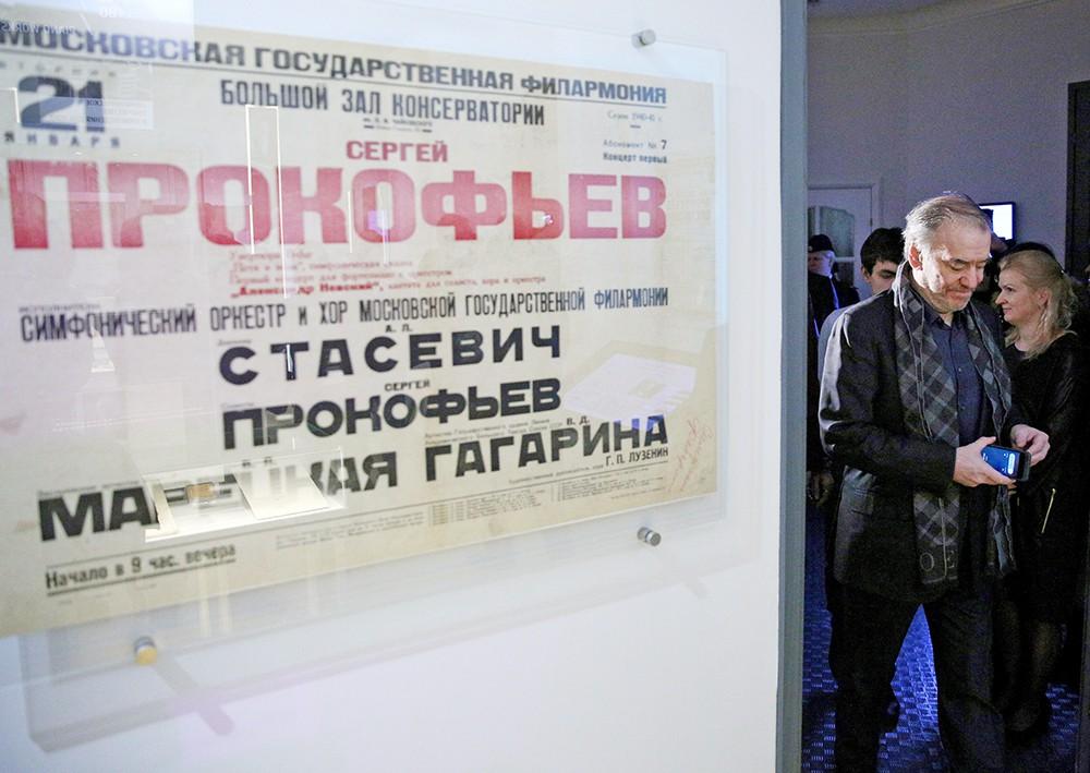 Открытие выставки посвященной композитору Сергею Прокофьеву