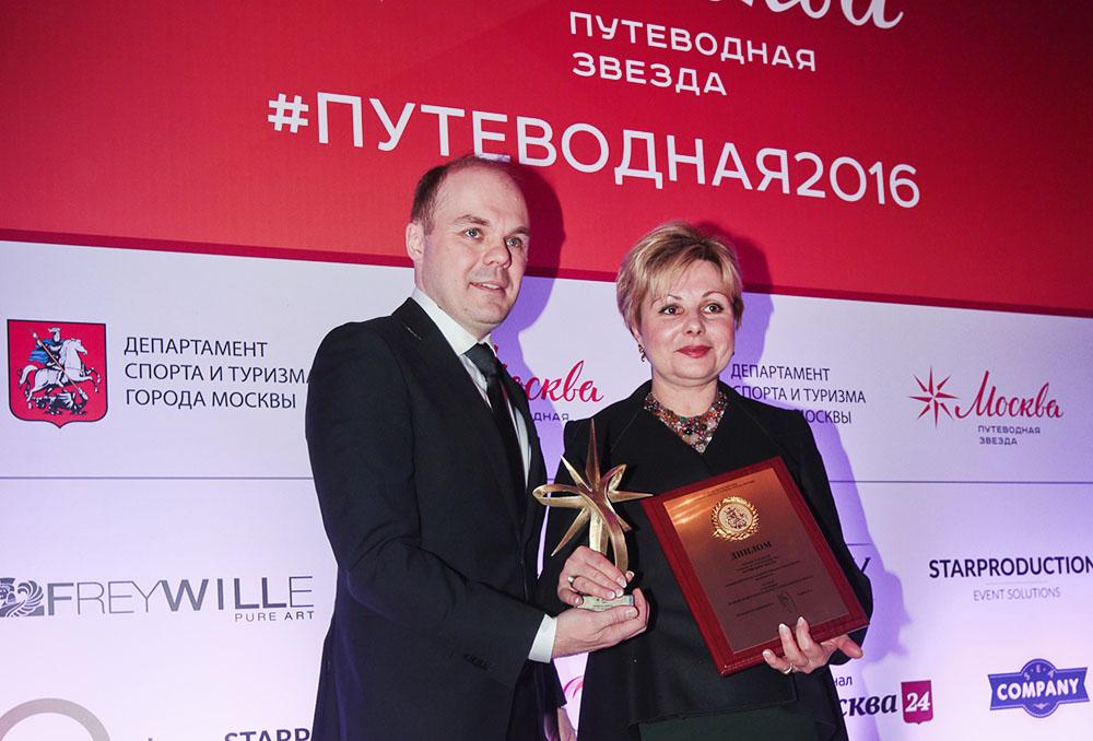 """Церемония награждения победителей премии """"Путеводная звезда"""""""