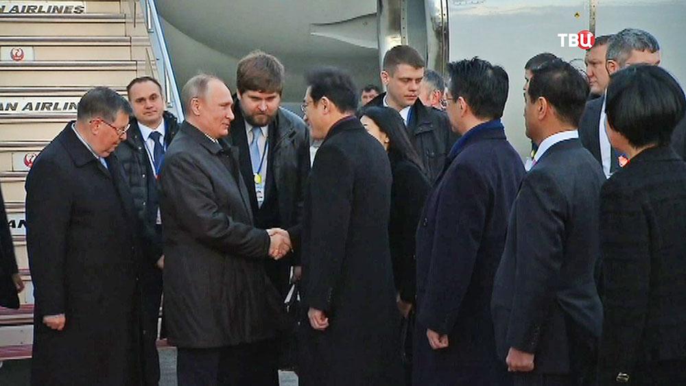 Президент России Владимир Путин прибыл в Японию