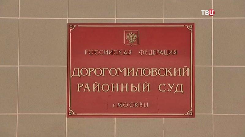 Дорогомиловский суд