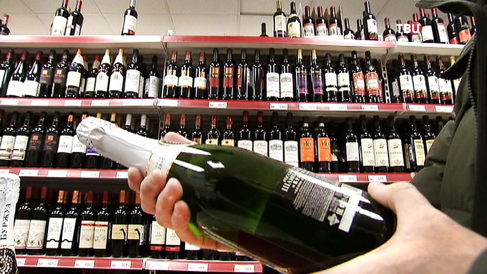 Шампанское в супермаркете