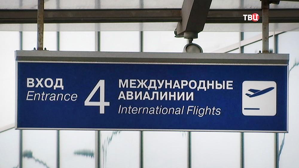 Международные вылеты в аэропорту