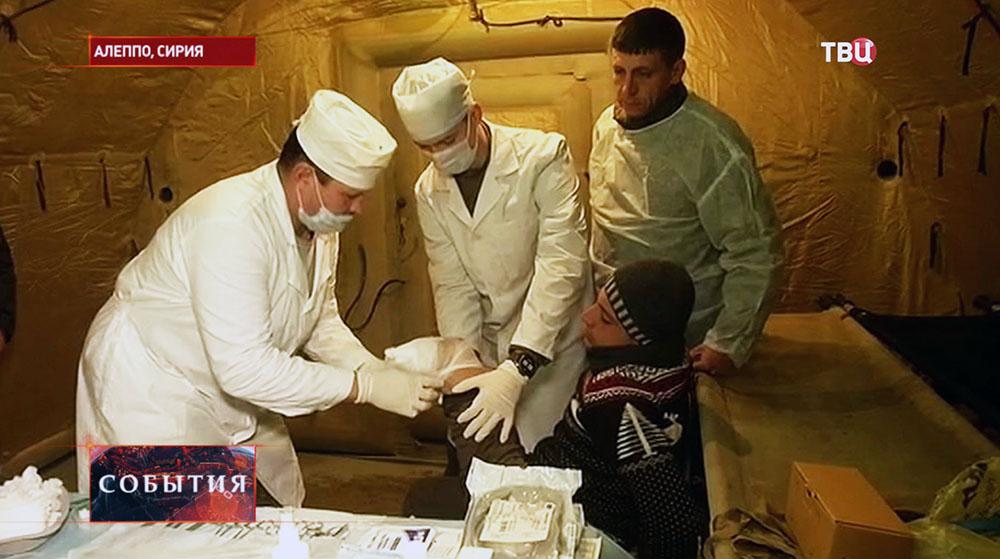 Мобильный госпиталь министерства обороны России в Алеппо, Сирия