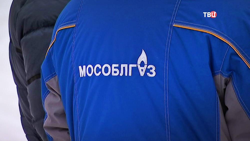 """Служащие """"Мособлгаза"""""""